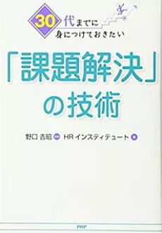 หนังสือแนะนำ HRI 5
