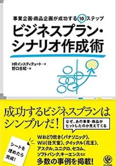 หนังสือแนะนำ HRI 6